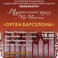 Органный концерт ...По Испании.