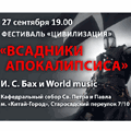 Органный концерт