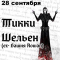 ТИККИ ШЕЛЬЕН (ex-БАШНЯ ROWAN)