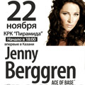ACE OF BASE. Jenny Berggren