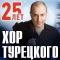 Арт-группа Хор Турецкого. 25 лет: Лучшее!