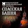 """Международный военно-музыкальный фестиваль """"Спасская башня 2016"""""""
