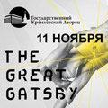 "Балет ""Великий Гэтсби (The Great Gatsby)"""