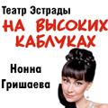 Нонна Гришаева в ностальгической комедии