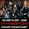 Маврин - Большой Сольный Концерт