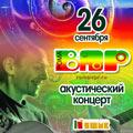 Концерт Ромы ВПР в клубе Ящик