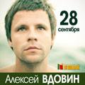 Концерт Алексея Вдовина в клубе Ящик