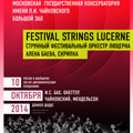 Фестивальный оркестр г. Люцерна (Швейцария)