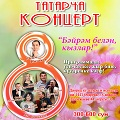 ТАТАРЧА КОНЦЕРТ (г.Саранск)