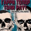 Гарри Топор и Тони Раут (г. Омск)