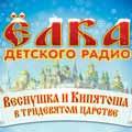 Ёлка Детского радио - Веснушка и Кипятоша в Тридевятом царстве