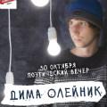 Дима Олейник