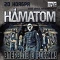 Hamatom (Германия, Thrash & NDH)