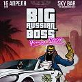 BIG RUSSIAN BOSS (Чебоксары)