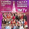 ТАТАР МУЗЫКАЛЬ ТЕЛЕВИЗИОН ПРЕМИЯСЕ TM TV