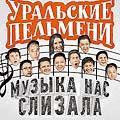 """Шоу Уральские Пельмени """"Музыка нас слизала""""  ТВ-съемка"""