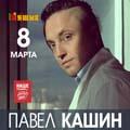 Павел Кашин - праздничный концерт