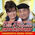 Дина и Рафаэль Латыповы