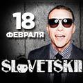 Словетский