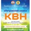 КВН Петровский сезон