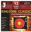 RINGTONE CLASSIC: популярная классика