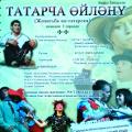 Женитьба по-татарски