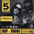 Большой концерт GUF & RIGOS | презентация нового альбома 4:20 + все хиты