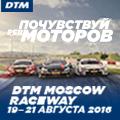 Уикенд. DTM 2016