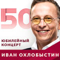 Иван Охлобыстин. 50 лет