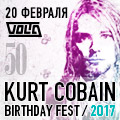 KURT COBAIN BIRTHDAY FEST 2017. 50 лет Курту Кобейну