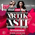 ARTIK & ASTI -  тур #ТебеВсеМожно