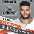 ТИМАТИ | тур ОЛИМП
