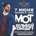 Большой концерт МОТ /презентация альбома