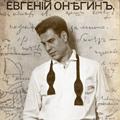 Евгений Онегин. Текст читает Дмитрий Дюжев