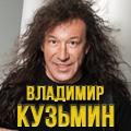 Владимир Кузьмин (г.Альметьевск)