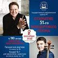 Александр Сладковский представляет : Открытие 51 концертного сезона