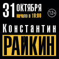 Моноспектакль-концерт Костантина Райкина