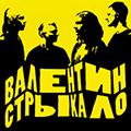 Концерт группы Валентин Стрыкало