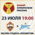ОЛИМП Суперкубок России 2016. ПФК
