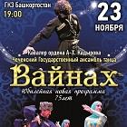 Концерт государственного ансамбля танца