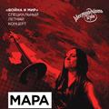 Мара - Война и Мир. Специальный летний концерт!