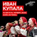 Иван Купала. Единственный клубный концерт в Москве!