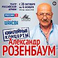 Юбилейные концерты А.Розенбаума