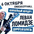 Леван Ломидзе - 50! Юбилейный концерт. Гости: А. Макаревич, А.Романов, Н.Арутюнов и др.