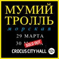 Мумий Тролль - Мумий Троль крокус сити хол Концертный зал Crocus City Hall рок мумий тролль