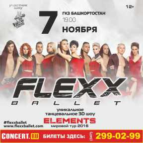 Flexx Ballet: уникальное 3D шоу