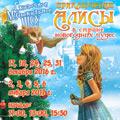 Приключения Алисы в Стране Новогодних Чудес