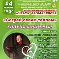 Благотворительный концерт Айрата Фазылзянова