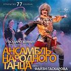 ГААНТ им. Ф. Гаскарова. Открытие 77-го сезона