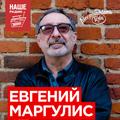 Евгений Маргулис - Квартирный концерт!